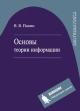 Основы теории информации. Учебное пособие для вузов